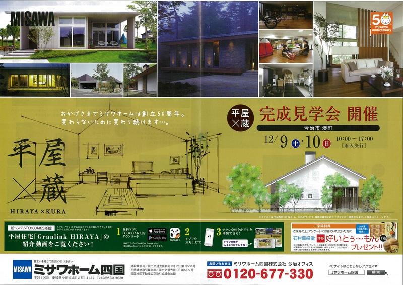 29.12.9-10木村邸①.jpg
