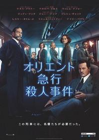 オリエント急行殺人事件.jpg