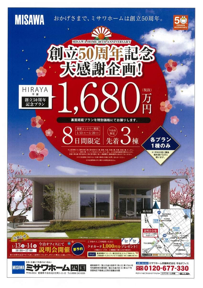 30.1.13-14【50周年記念チラシ①】.jpg