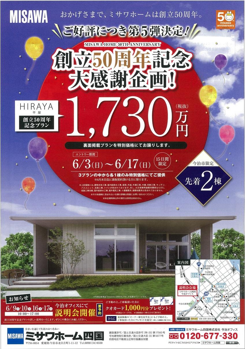 30.6.3-17平屋創立50周年プラン①.jpg