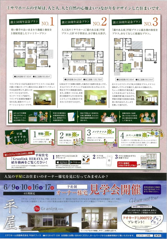 30.6.3-17平屋創立50周年プラン②.jpg