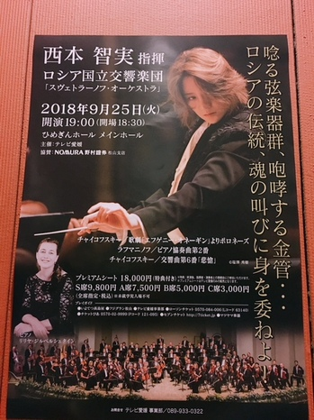 30.9.25西本智実コンサート.jpg