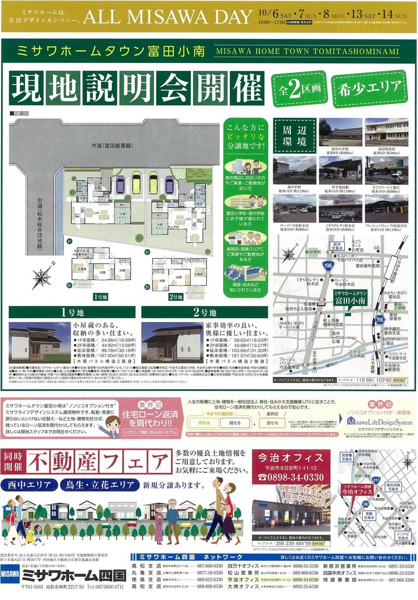 30.10.6-14MT富田小南②.jpg