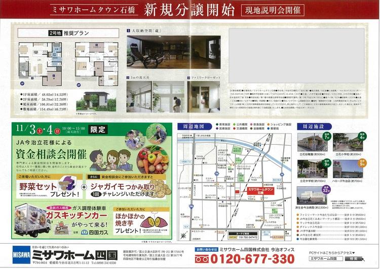 30.11.3-4MT石橋②.jpg