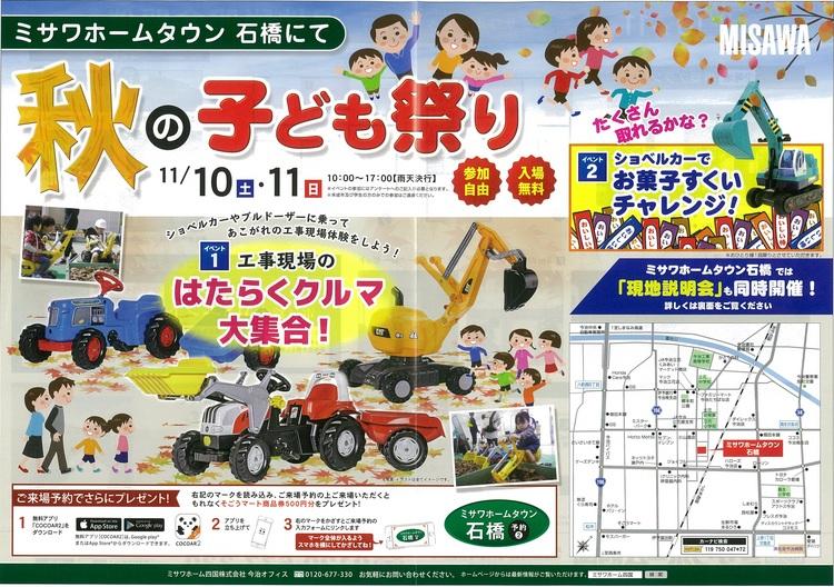 30.11.10-11MT石橋①.jpg