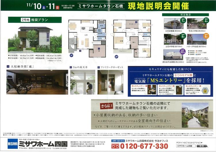 30.11.10-11MT石橋②.jpg