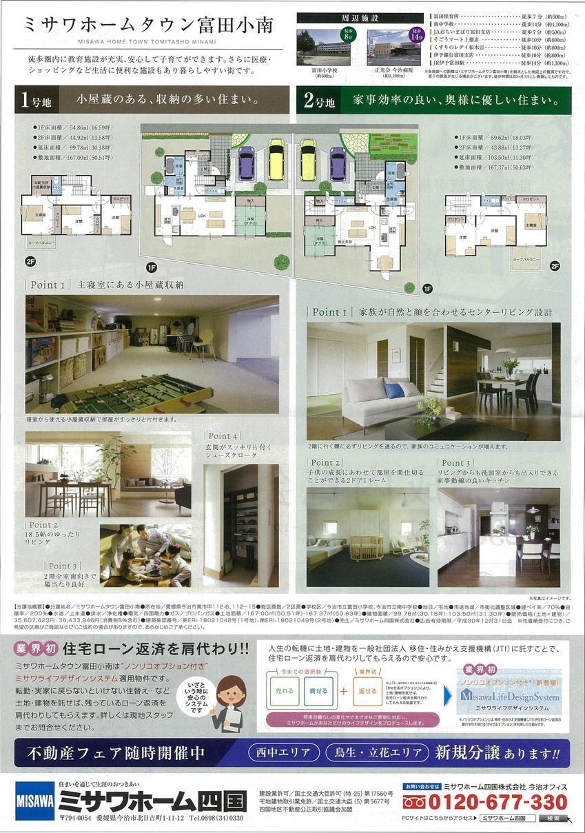 30.11.23-25富田小南②.jpg