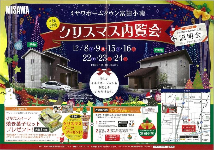 30.12.8-24MT富田小南①.jpg