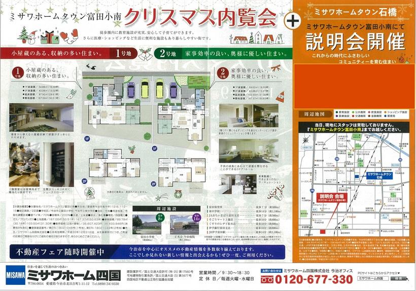 30.12.8-24MT富田小南②.jpg