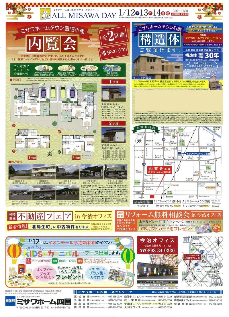 31.1.12-14MT富田小南②.jpg