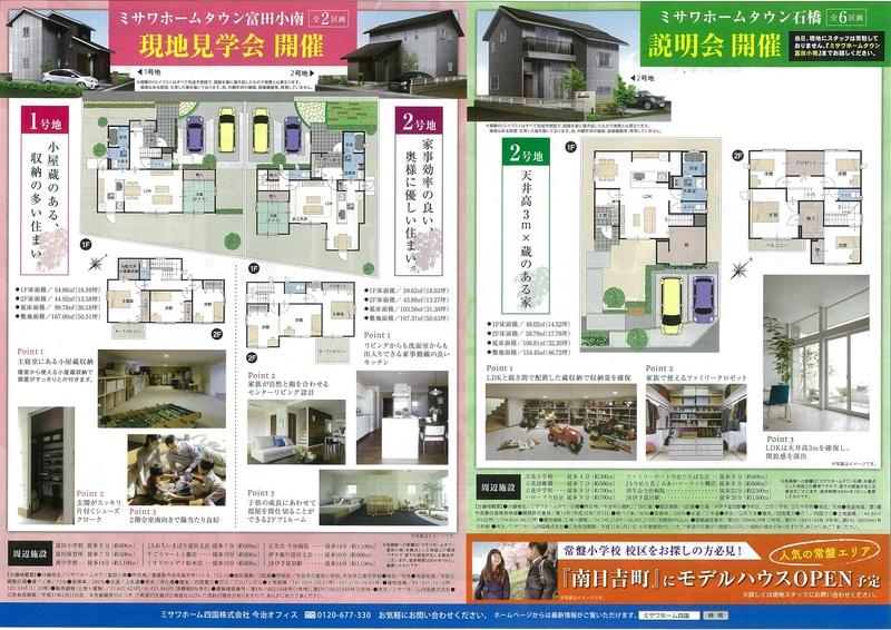 31.2.14-21富田小&石橋チラシ②.jpg