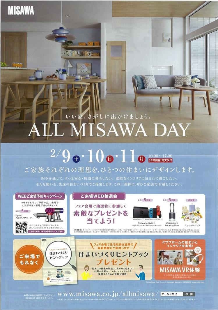 31.2.9-10正岡邸見学会①.jpg