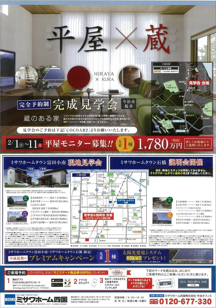 31.2.9-11正岡邸見学会②.jpg
