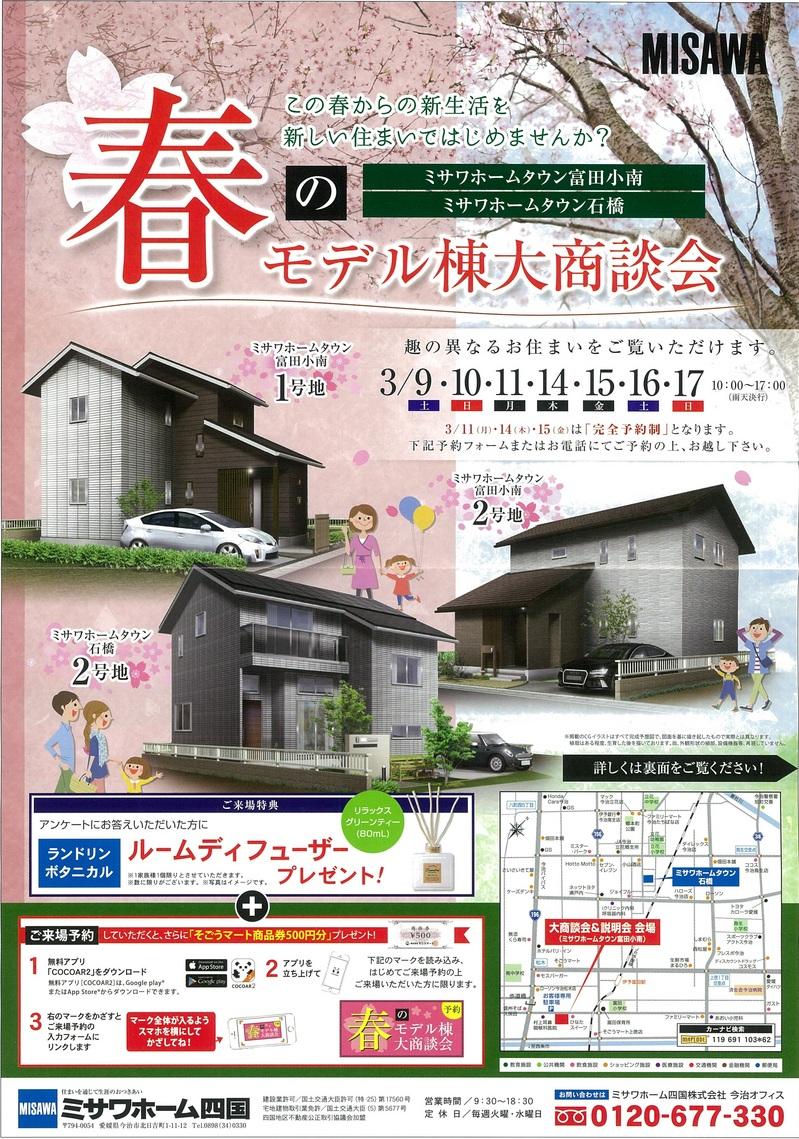 31.3.9-17MT富田小南①.jpg