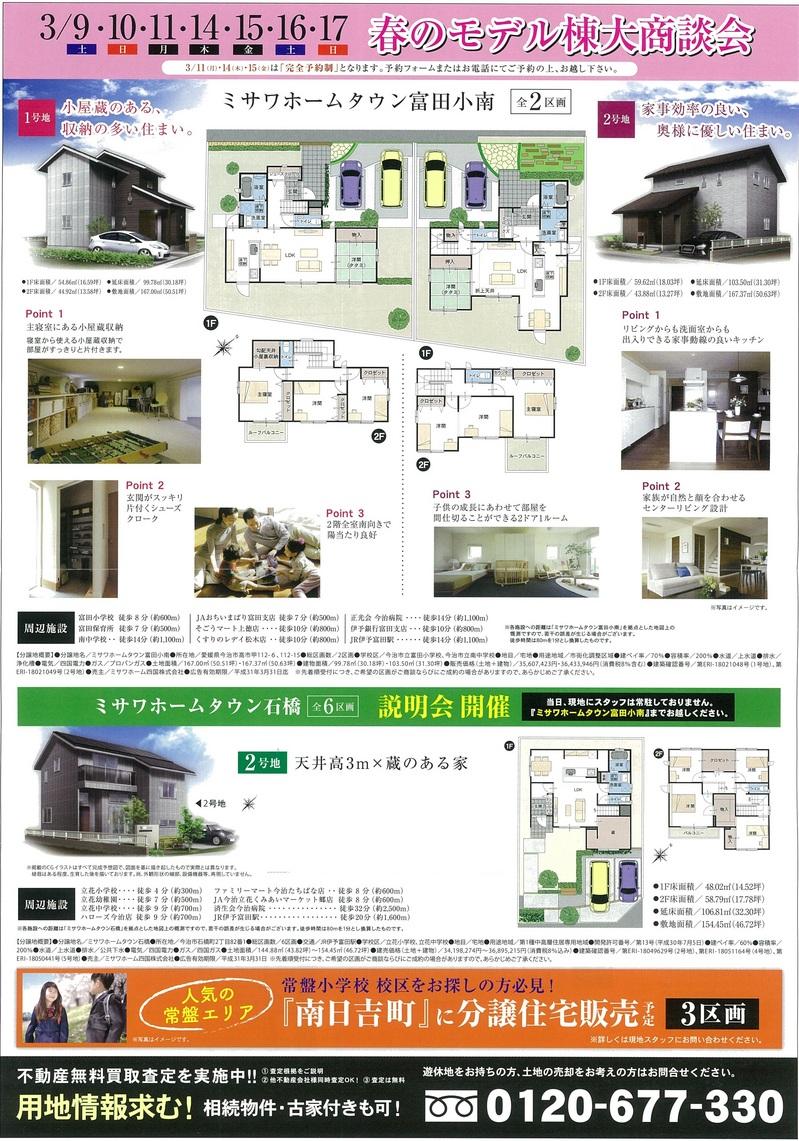 31.3.9-17MT富田小南②.jpg