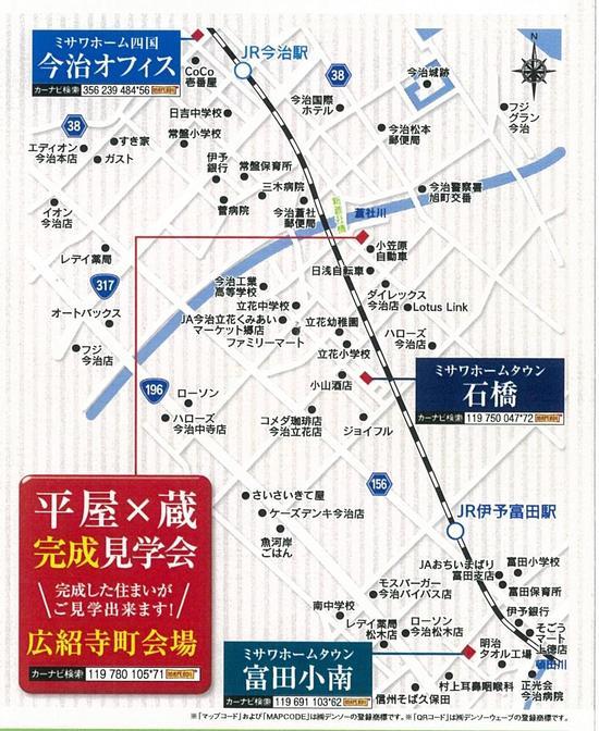 2020.2.8-9チラシ②地図.jpg