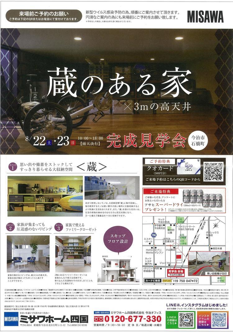 R2.8.22-23石橋見学会①.jpg