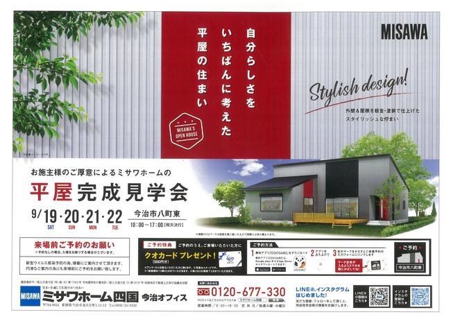 R2.9.19-22島田邸見学会①.jpg