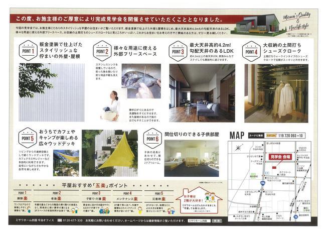 R2.9.19-22島田邸見学会②.jpg