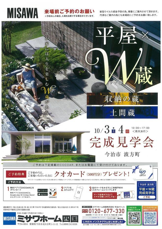 R2.10.3-4粟田邸見学会①.jpg