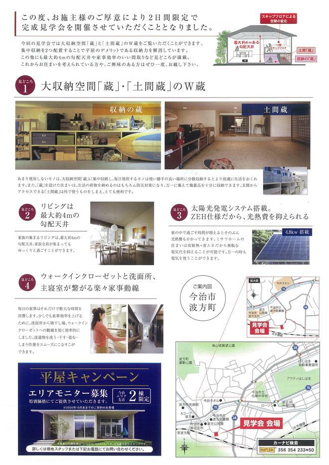 R2.10.3-4粟田邸見学会②.jpg