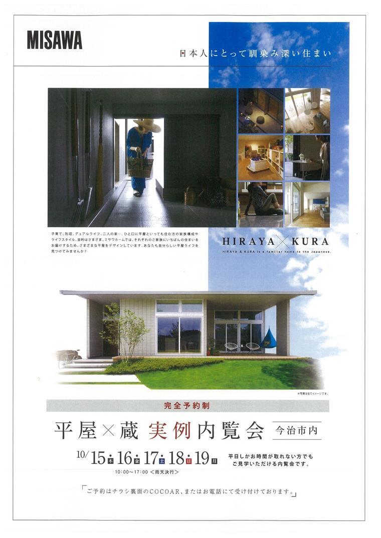 R2.10-15-19平屋×蔵見学会チラシ①.jpg