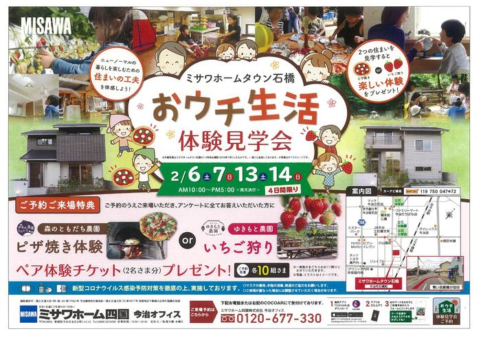 R3.2.6-7.13-14石橋体験見学会.jpg