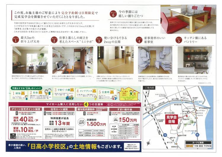 R3.2.20-21岳邸見学会②.jpg