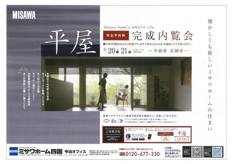 R3.2.20-21岳邸見学会①.jpg