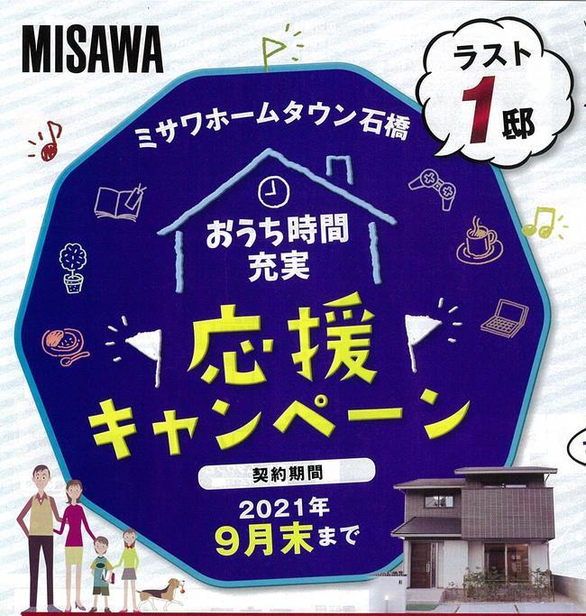 R3.8月おうち時間充実CP①-1.jpg