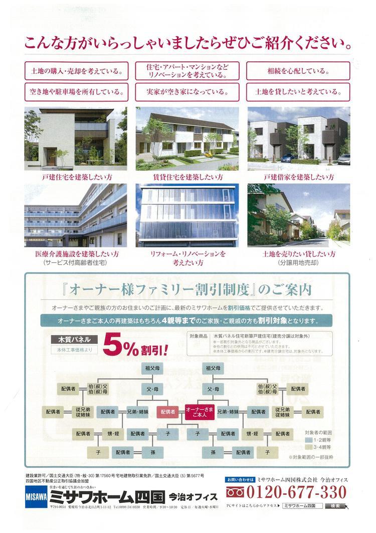 R3.10.1-3.31オーナー様ご紹介CP②.jpg