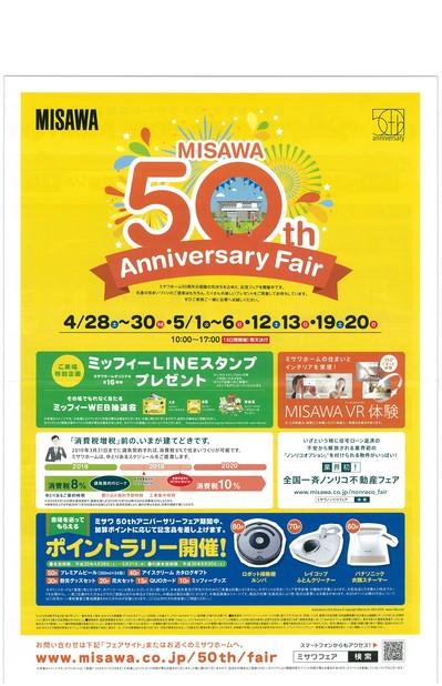 misawa2 (2).jpg