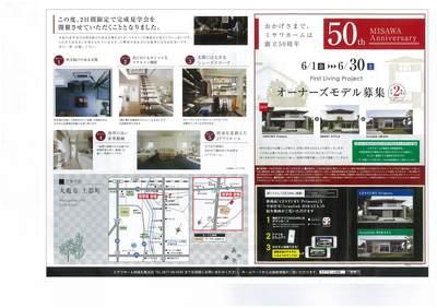 西川邸2.jpg