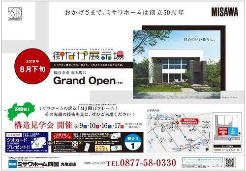観音寺 街なか構造 表.jpgのサムネール画像
