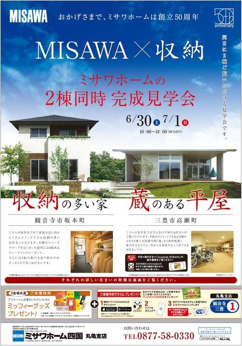 高瀬・観音寺見学会 表.jpg