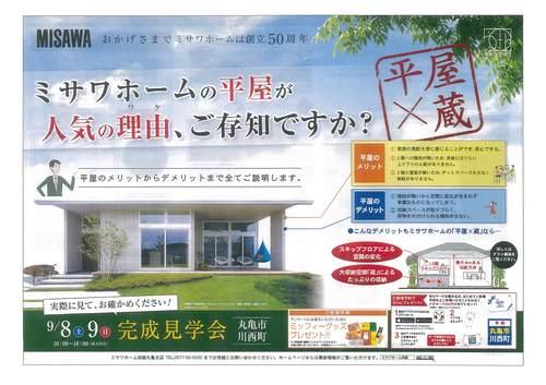西田邸1 (1).jpg