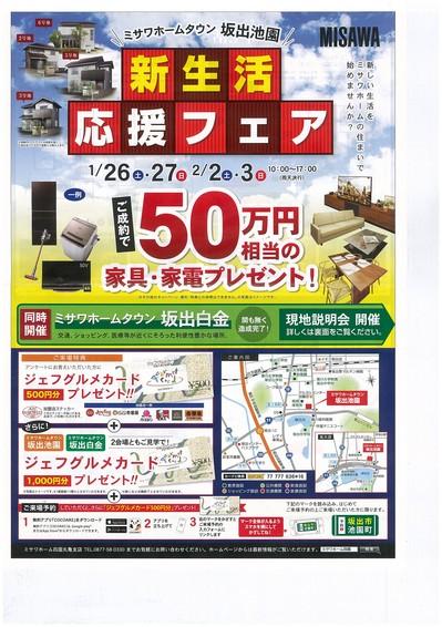坂出池園キャンペーン2 (2).jpg