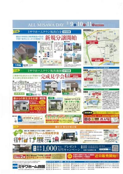 ALLMISAWA表 (2).jpg