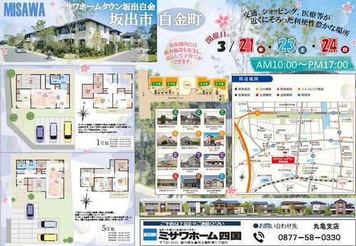 白金チラシ最新 (1).jpg