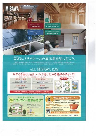 all misawa1.jpg