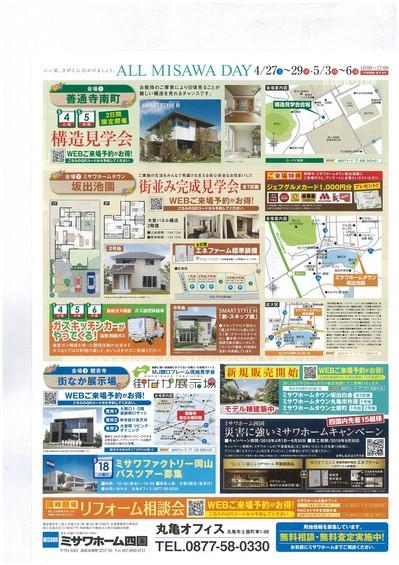 all misawa2.jpg