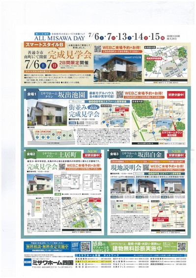 all misawa2 (1).jpg