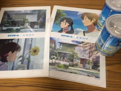 天気の子ファイル.jpg