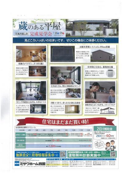 三谷邸2.jpg