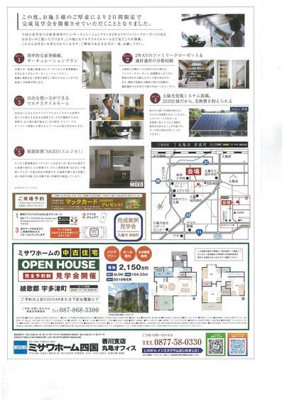 岡田邸チラシ2.jpg
