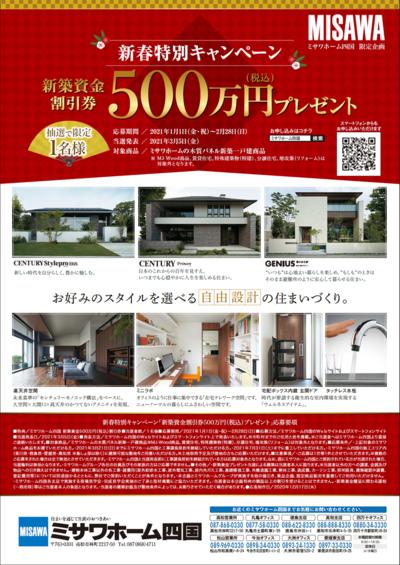 500万円CP.png