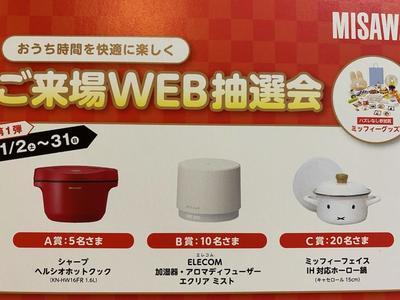 WEB抽選会.jpg