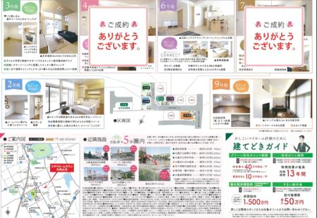 4.10111718丸亀山北チラシデータ渡邉版2.pdf.png