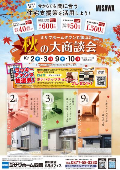 秋の大商談会 表.png