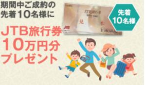 旅行券無題.pngのサムネール画像のサムネール画像